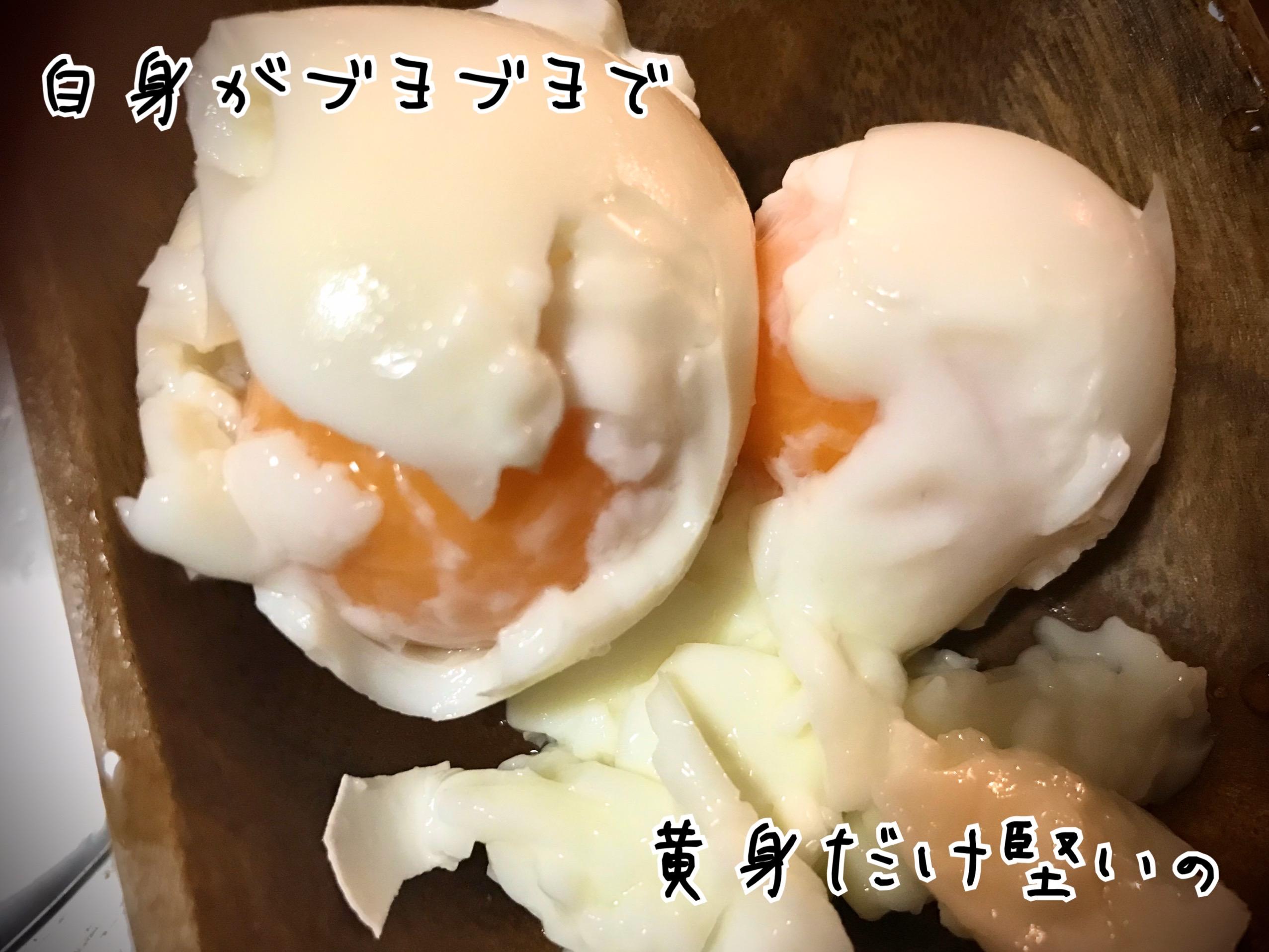 失敗したゆで卵