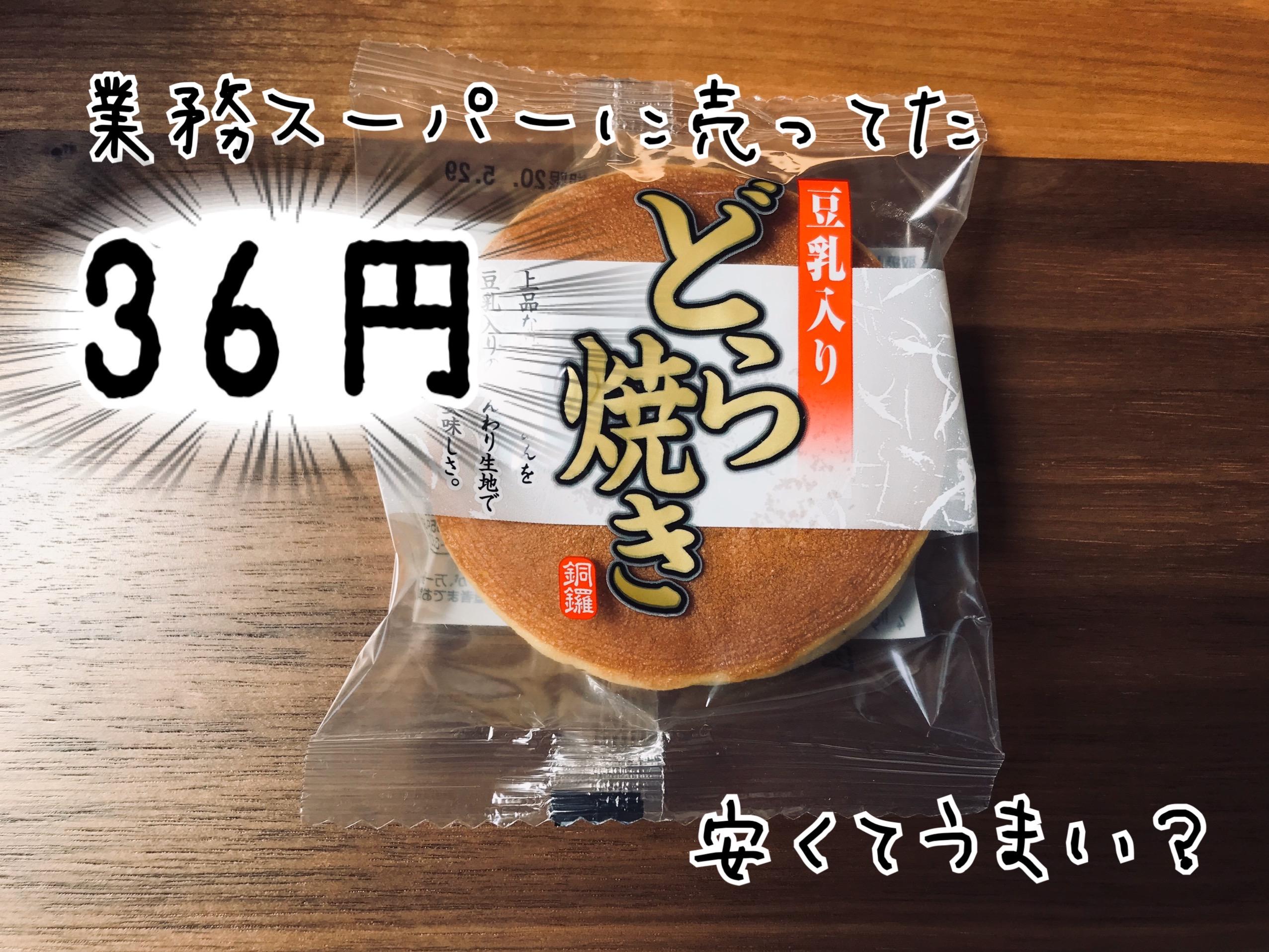 業務スーパー 36円どら焼き
