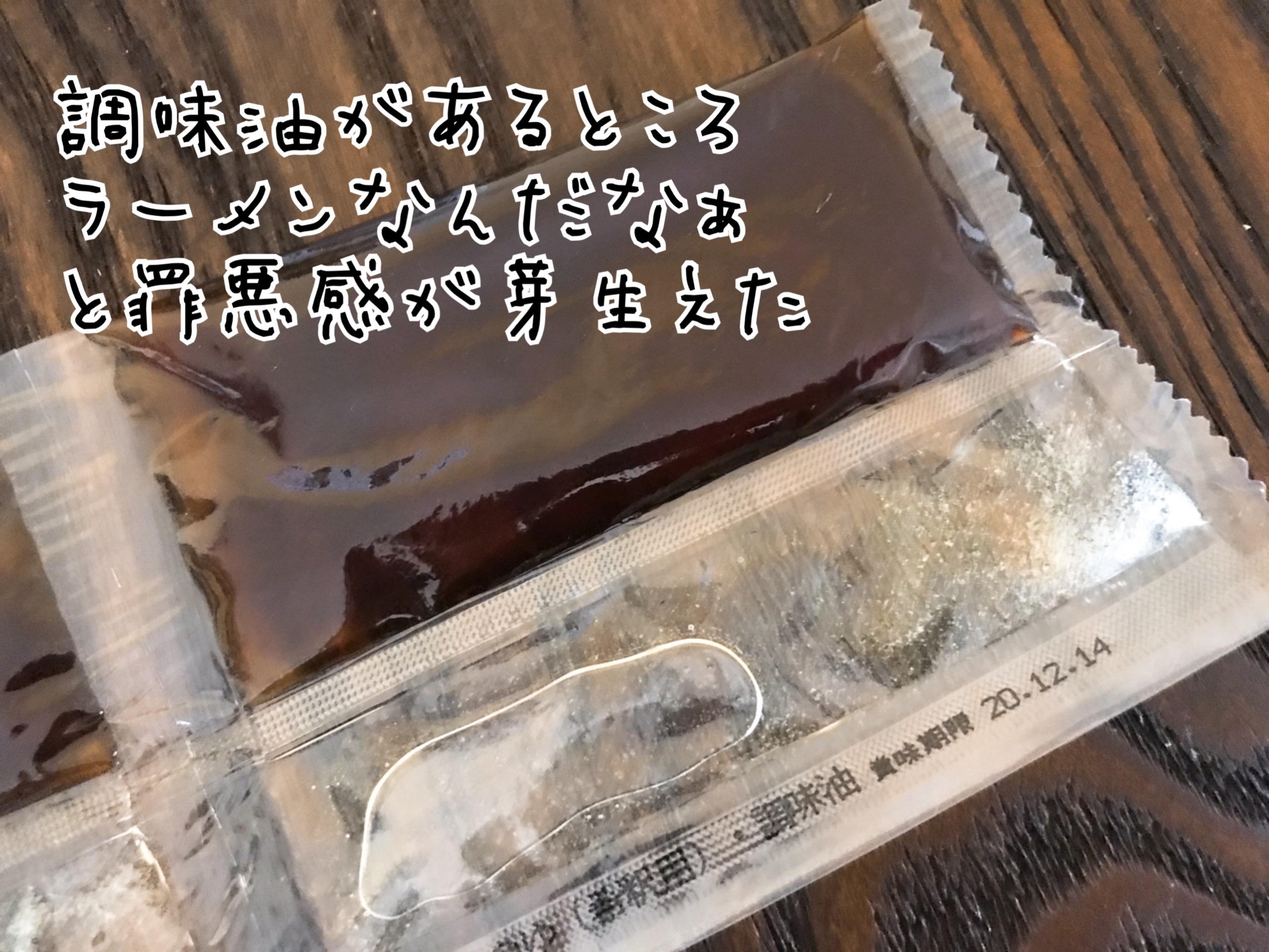 乾麺 鶏ラーメン