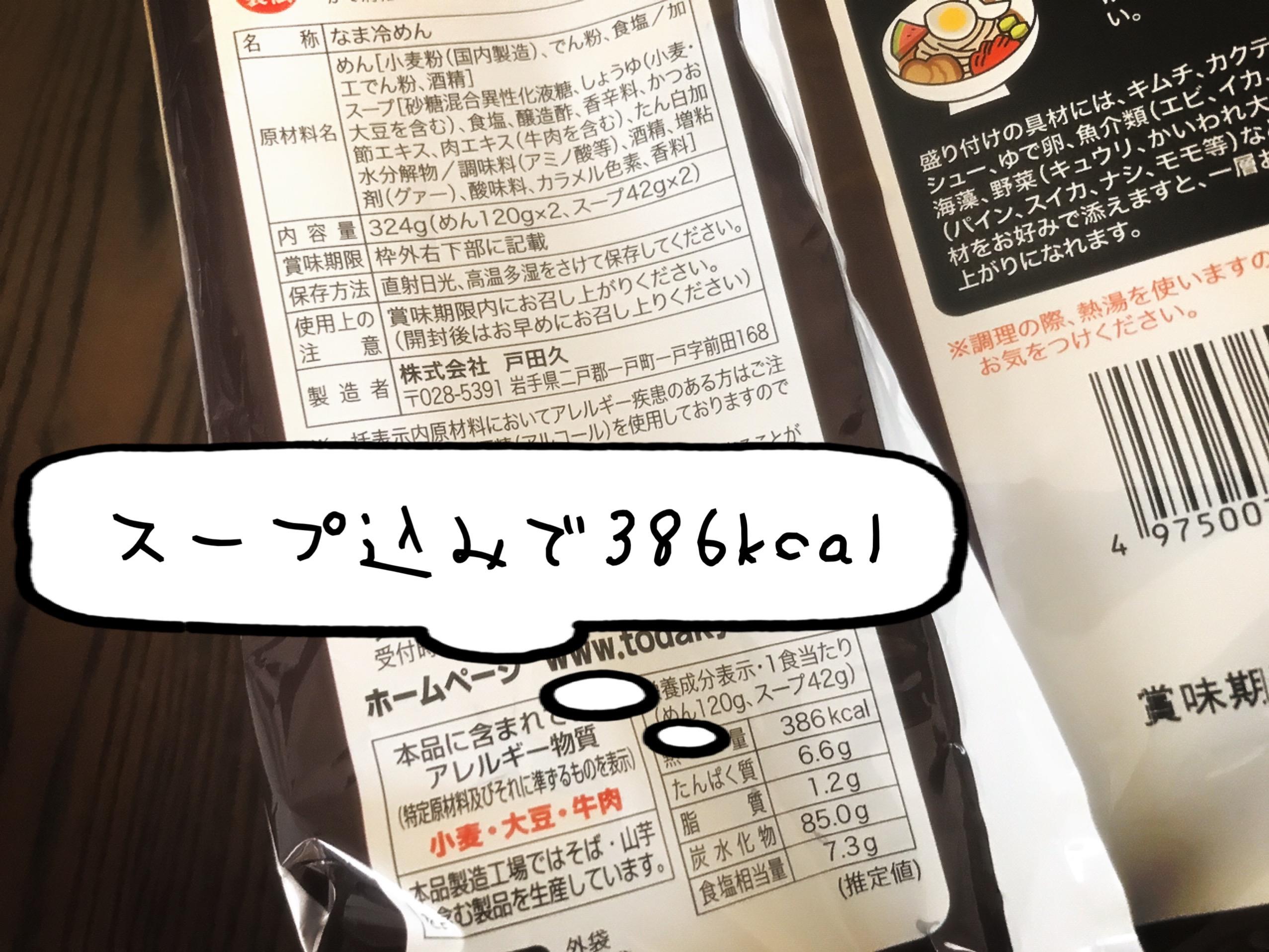 いわて盛岡冷麺