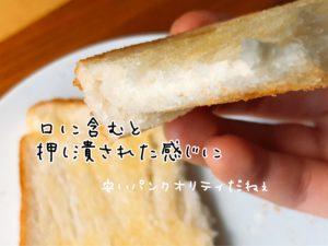 ビッグ・エー 食パン