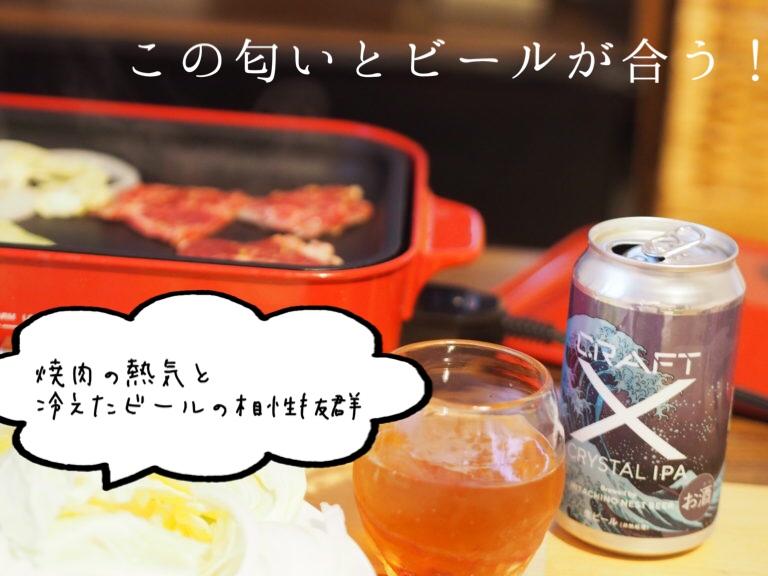クラフトビールと焼き肉