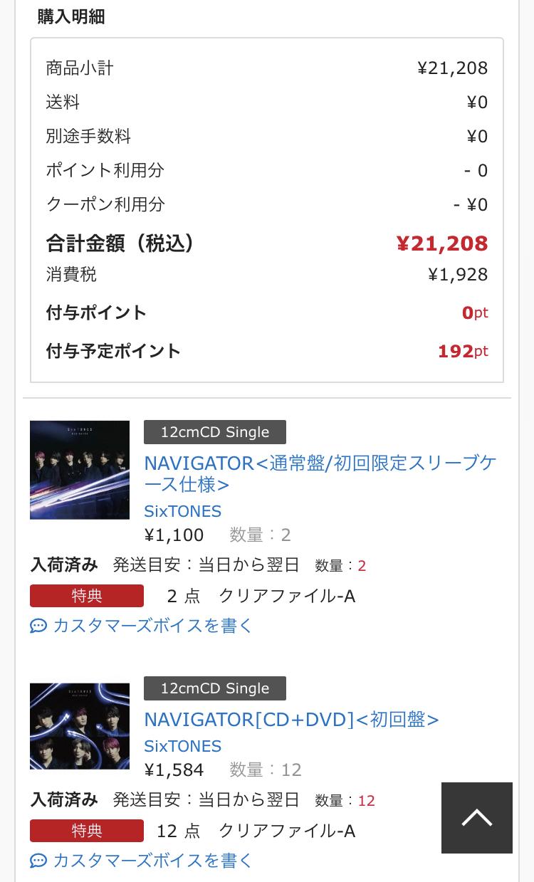 SixTONESの2ndシングル【NAVIGATOR】