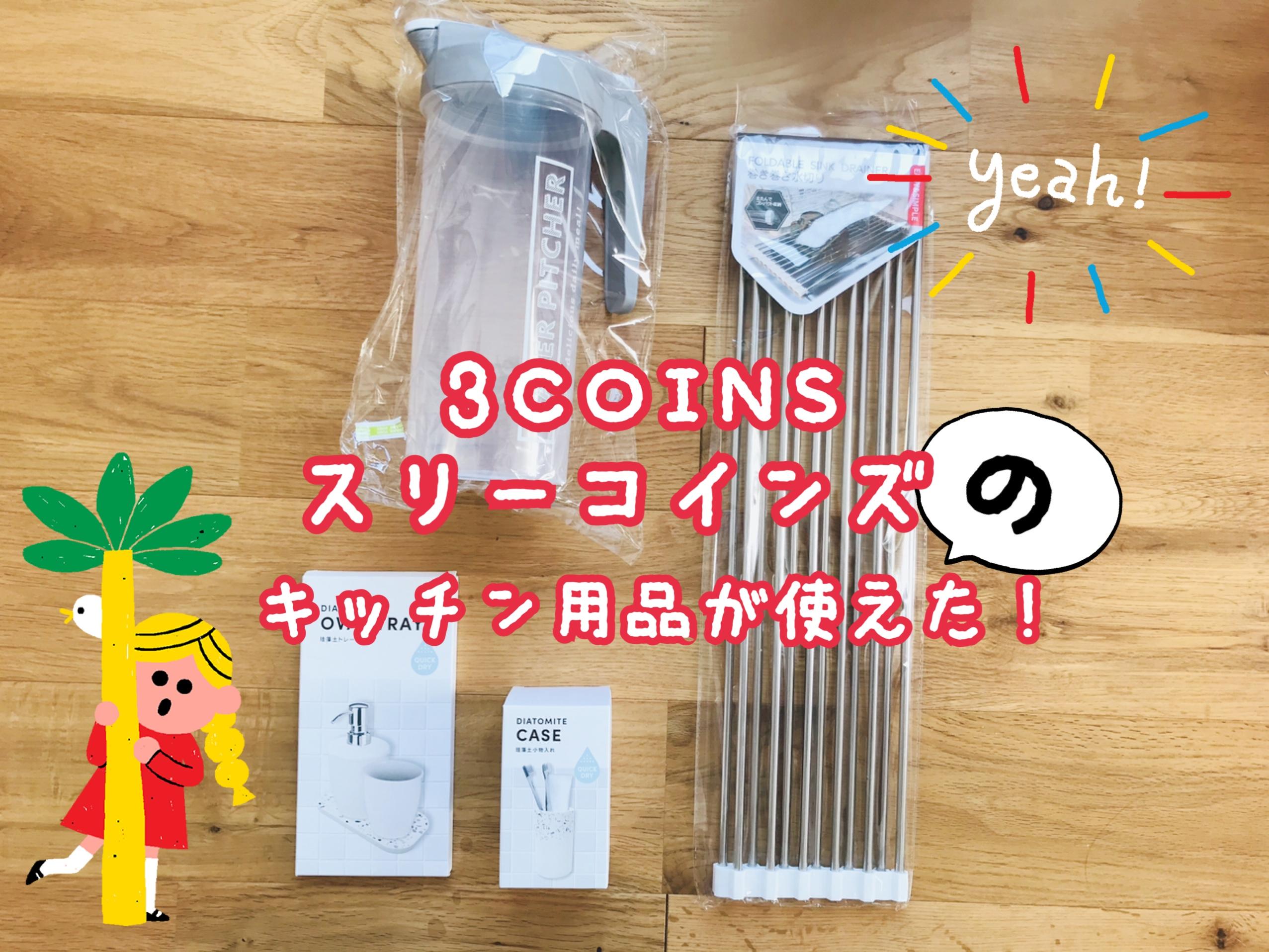 静岡 3coins
