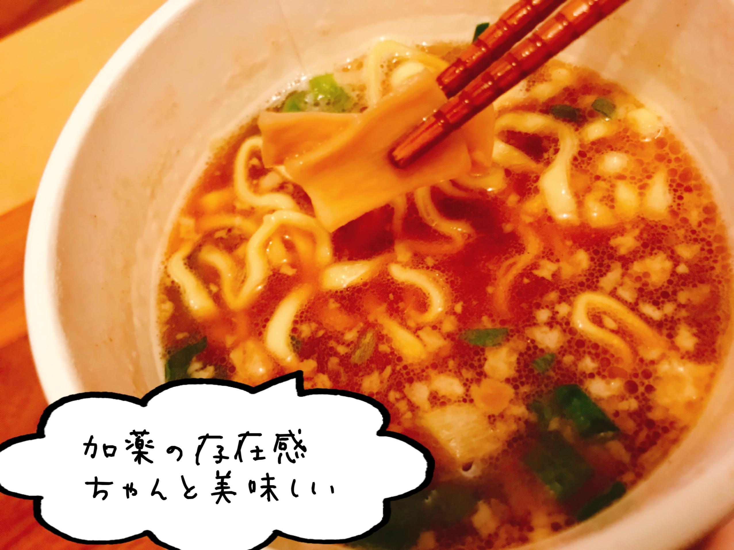 カップラーメン 麺神(めがみ)