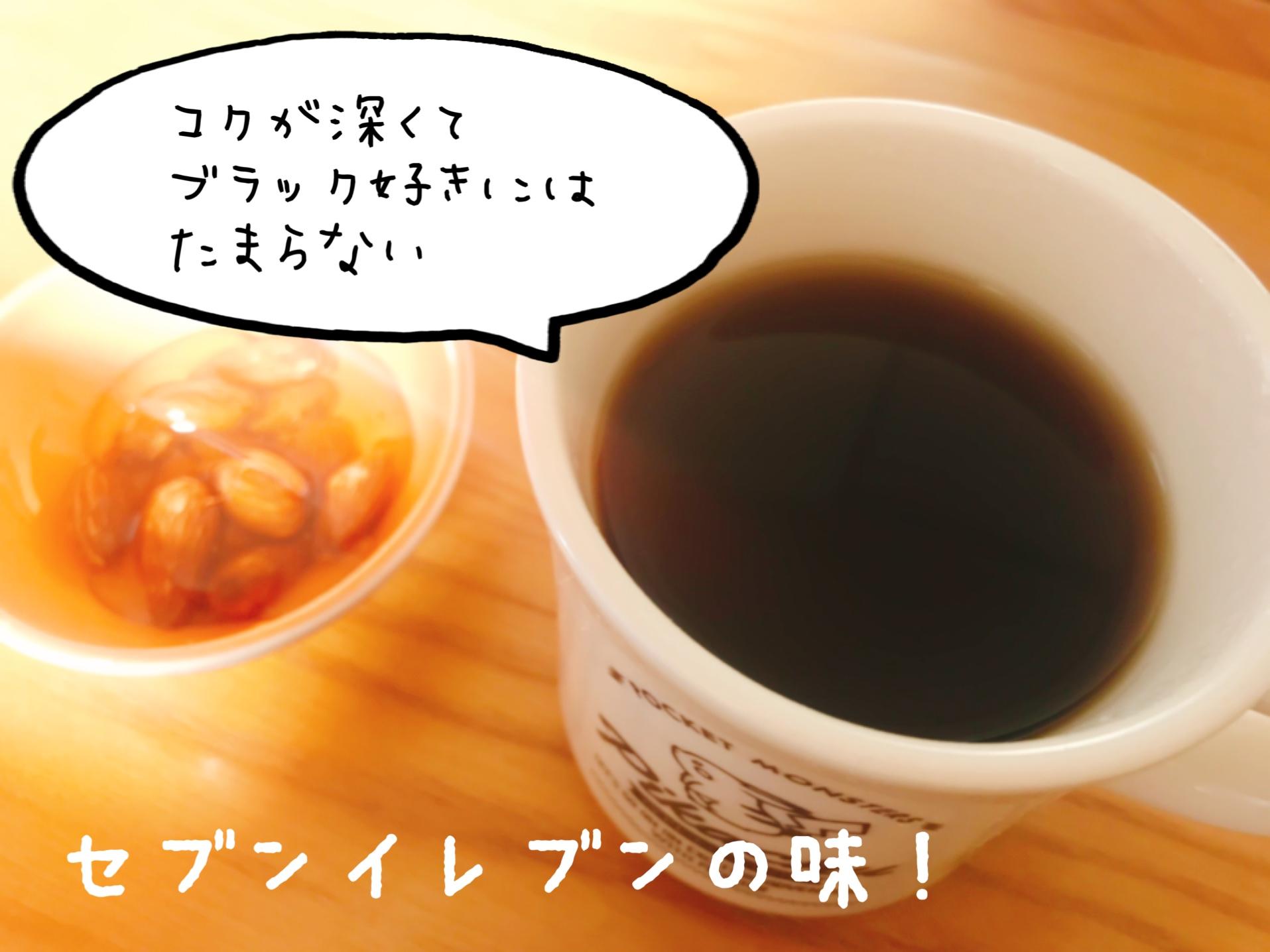セブンイレブンコーヒー豆