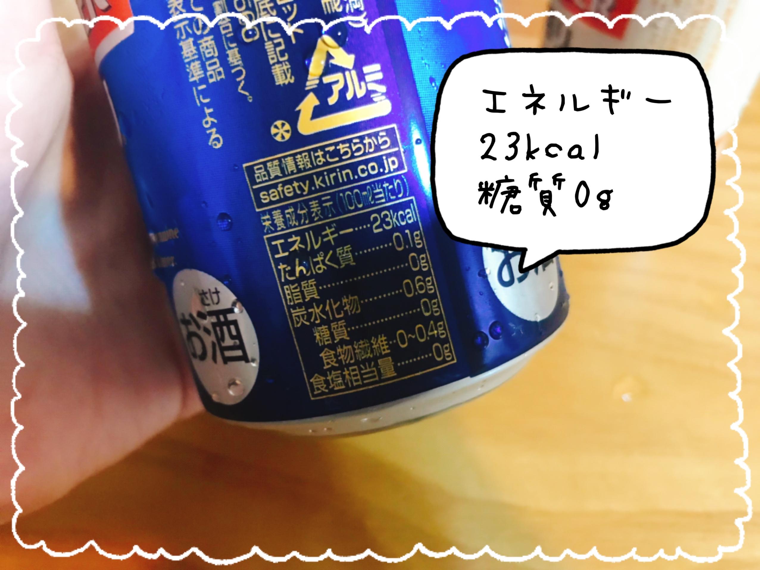 キリン一番搾り糖質ゼロ
