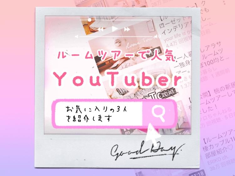 YouTubeルームツアー動画