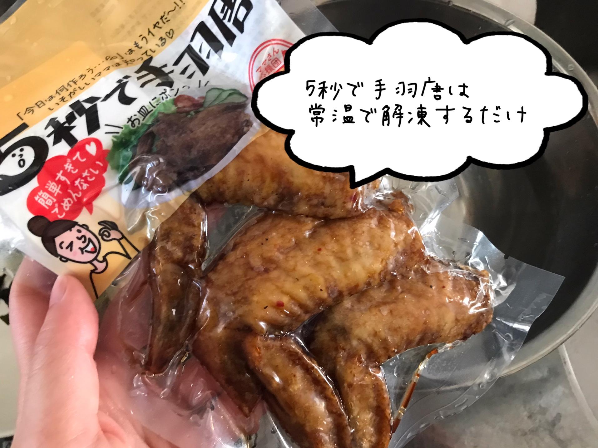 手羽唐 ビール