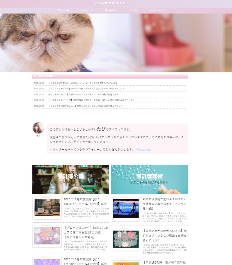 ブログのスクショ