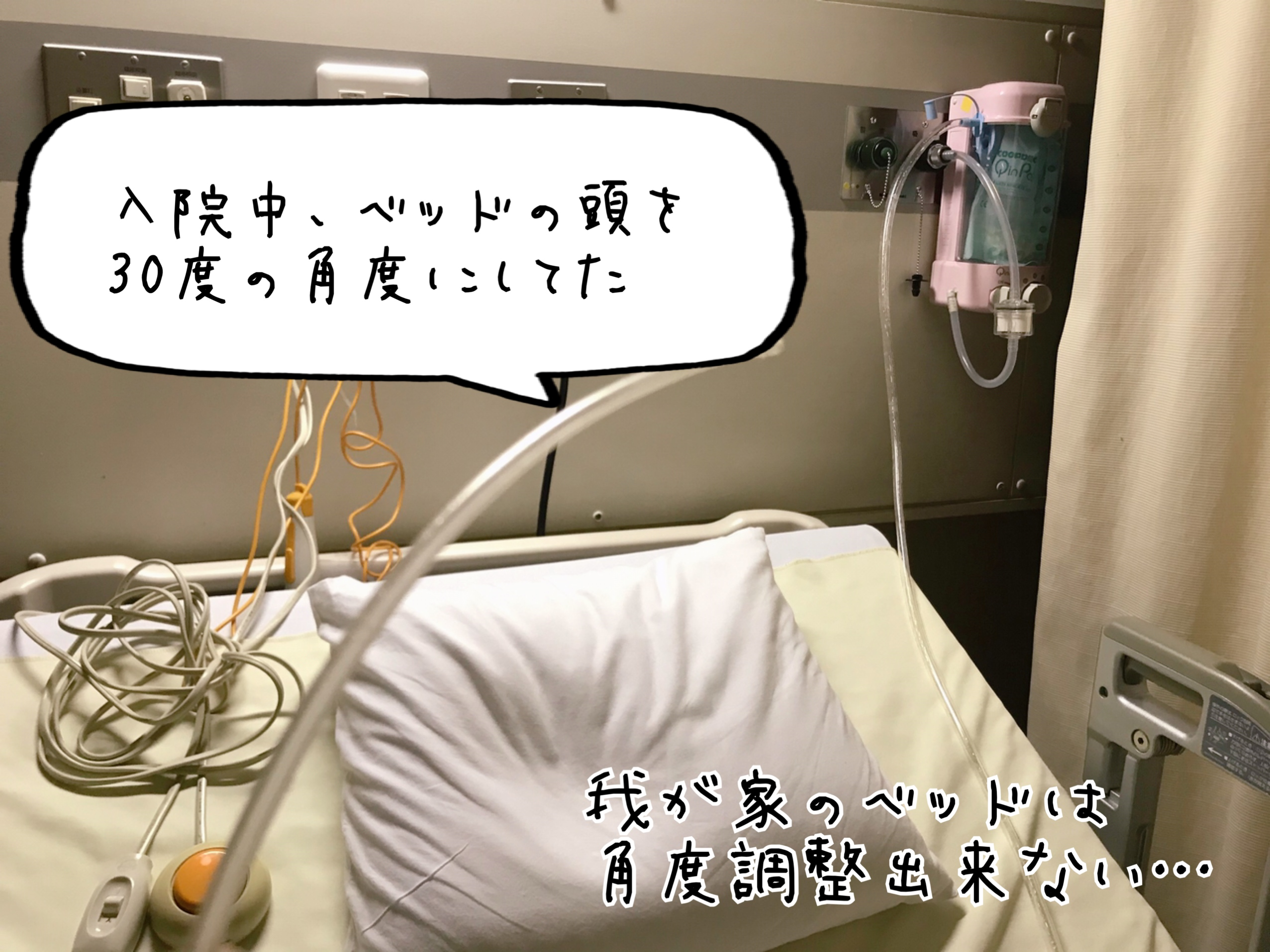 顎変形症手術後は仰向け寝がつらい!