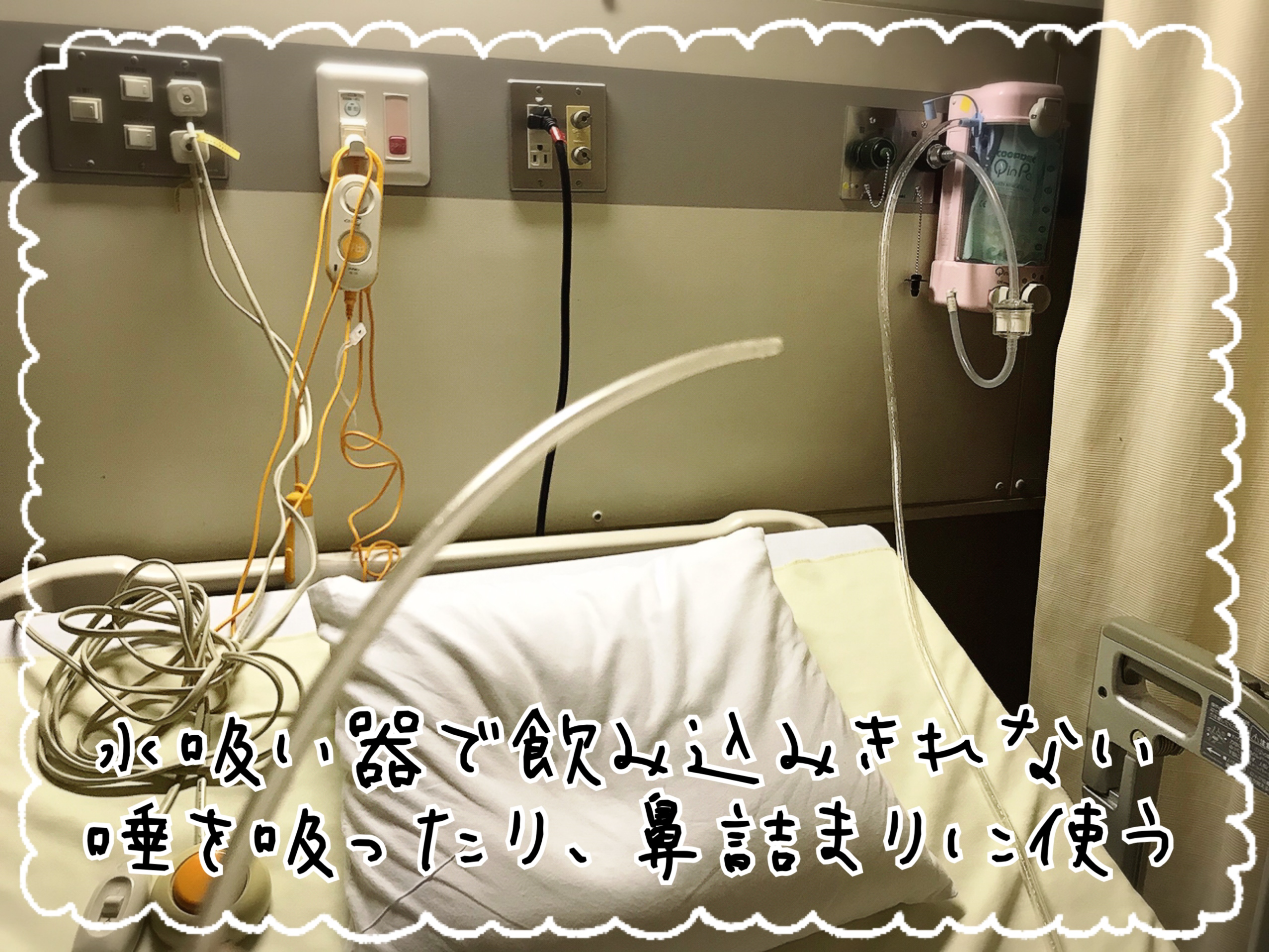 顎変形症手術 入院生活