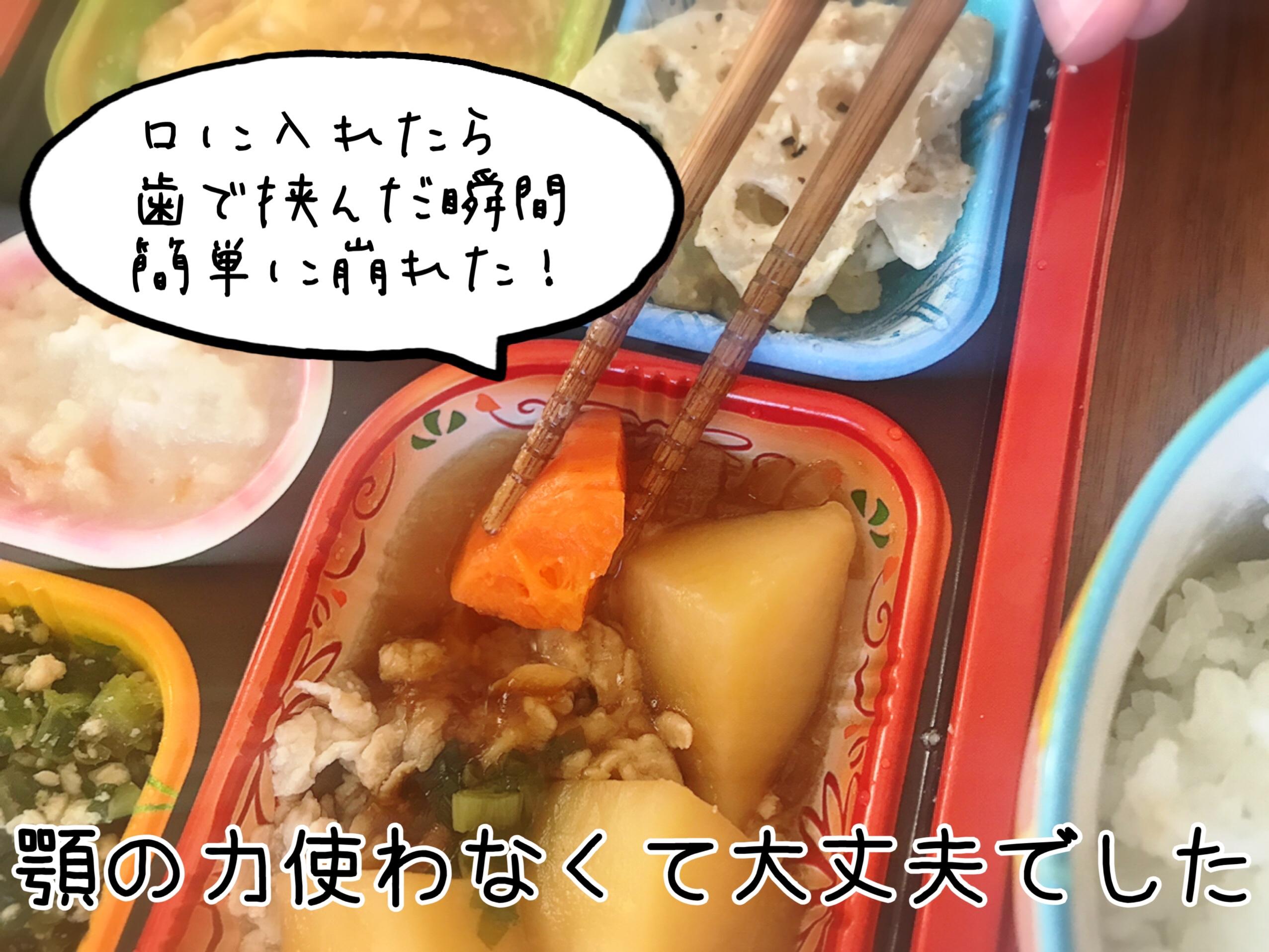 柔らかい食事