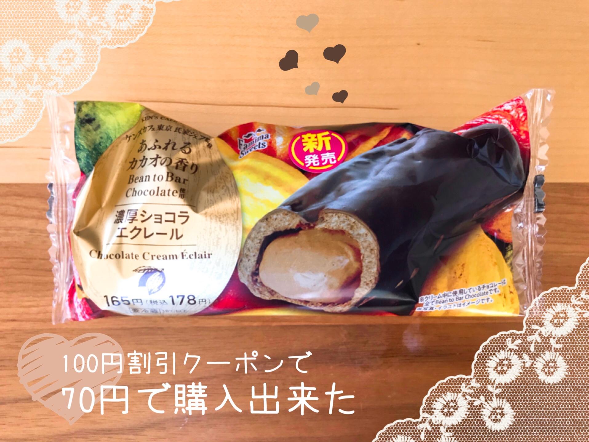 ケンズカフェ東京氏家シェフ監修のショコラエクレール