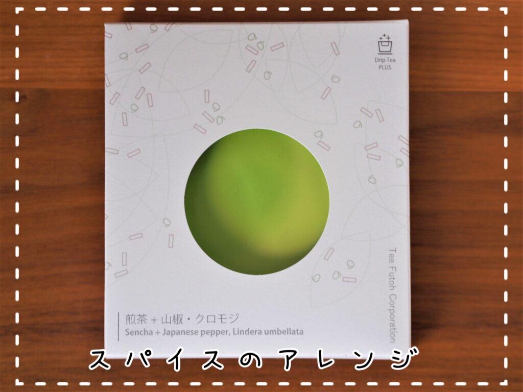 日本茶 アレンジ