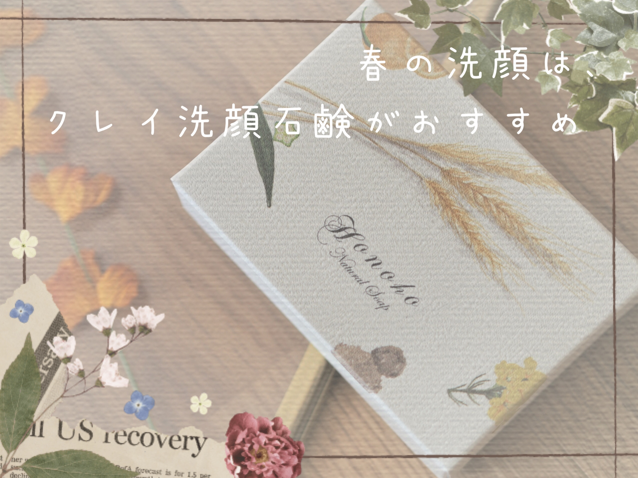 自然石鹸Honoho(ホノホ)
