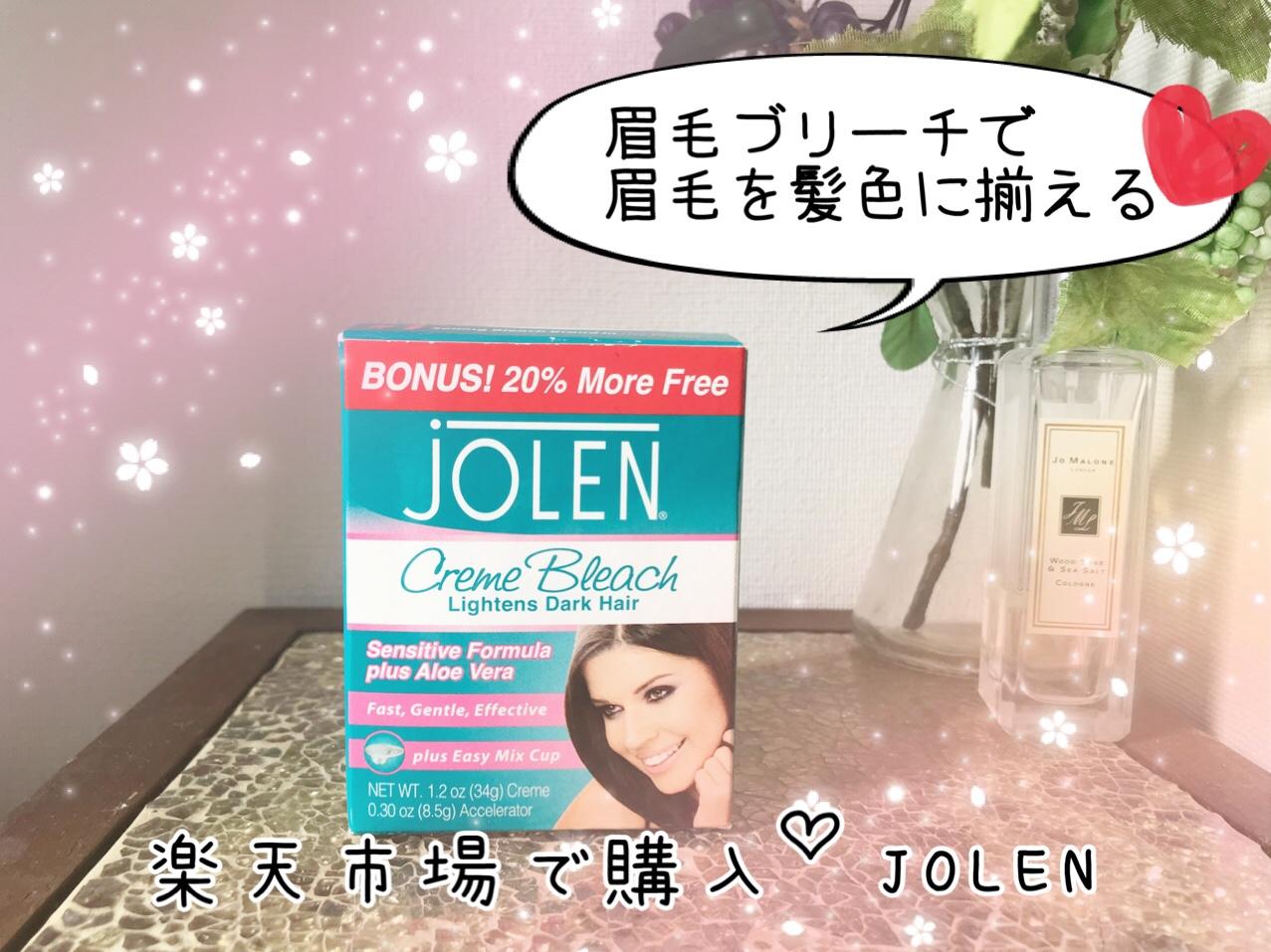 眉毛脱色 JOLEN(ジョレン)