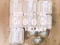 nosh(ナッシュ)