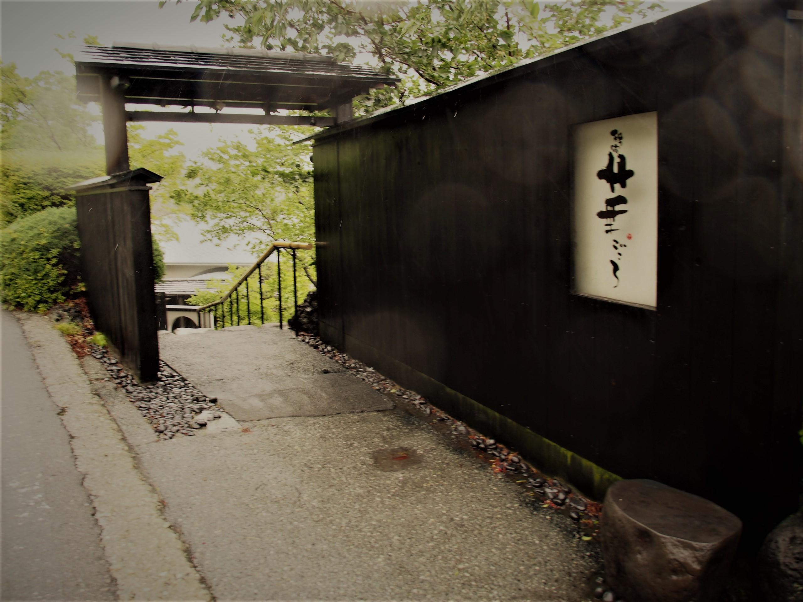 強羅温泉・和の宿『華ごころ』