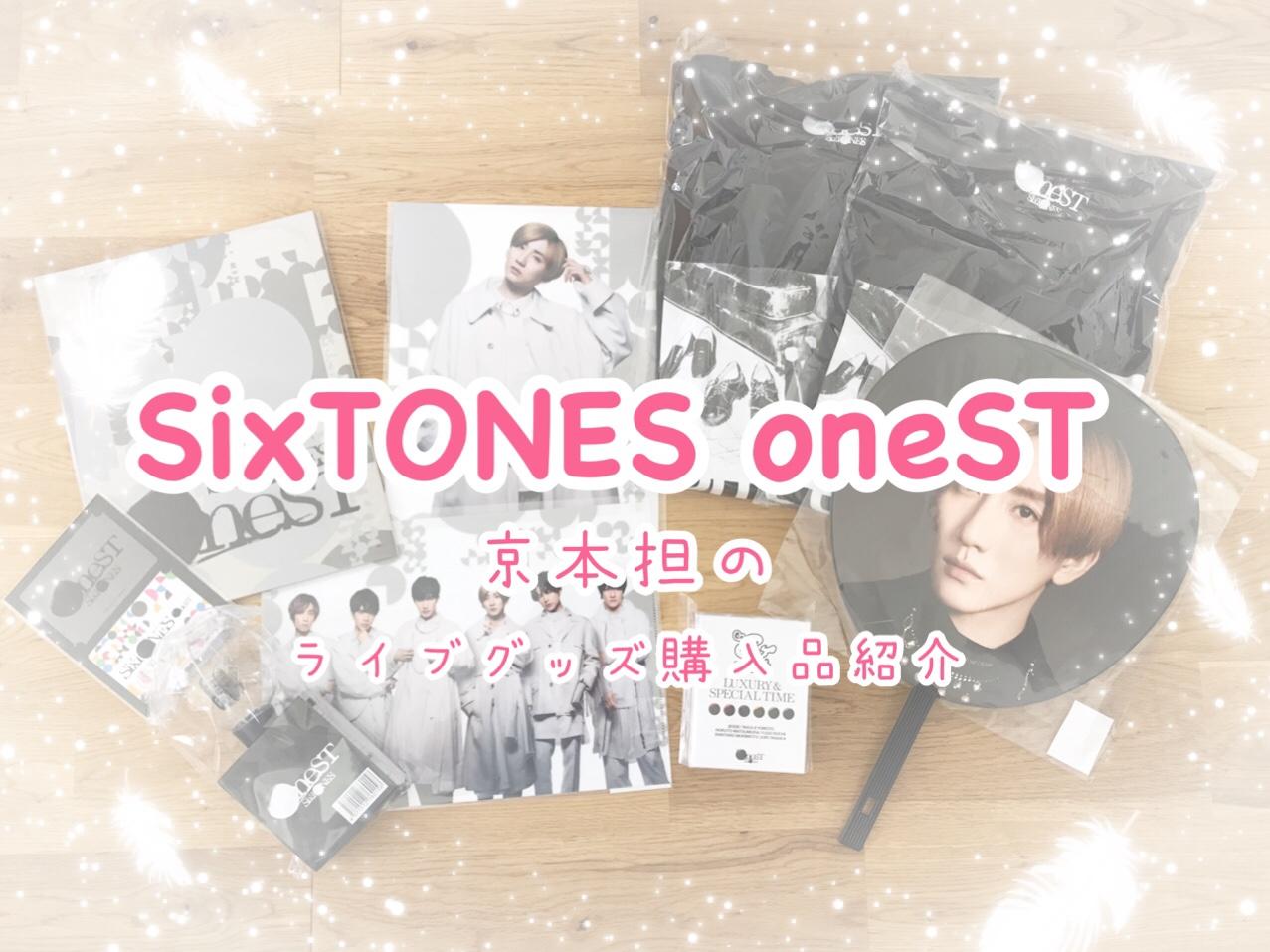 SixTONES ライブグッズ