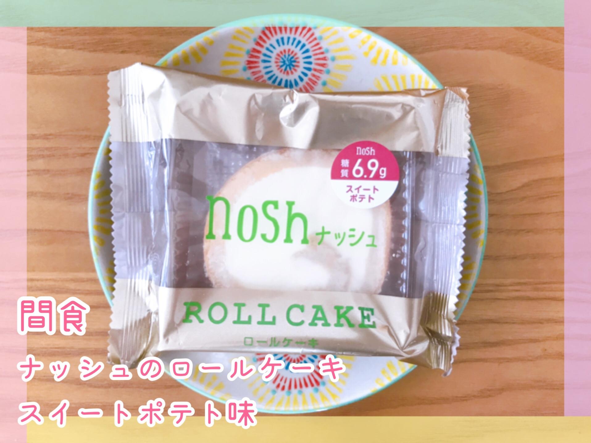 nosh(ナッシュ)ダイエット