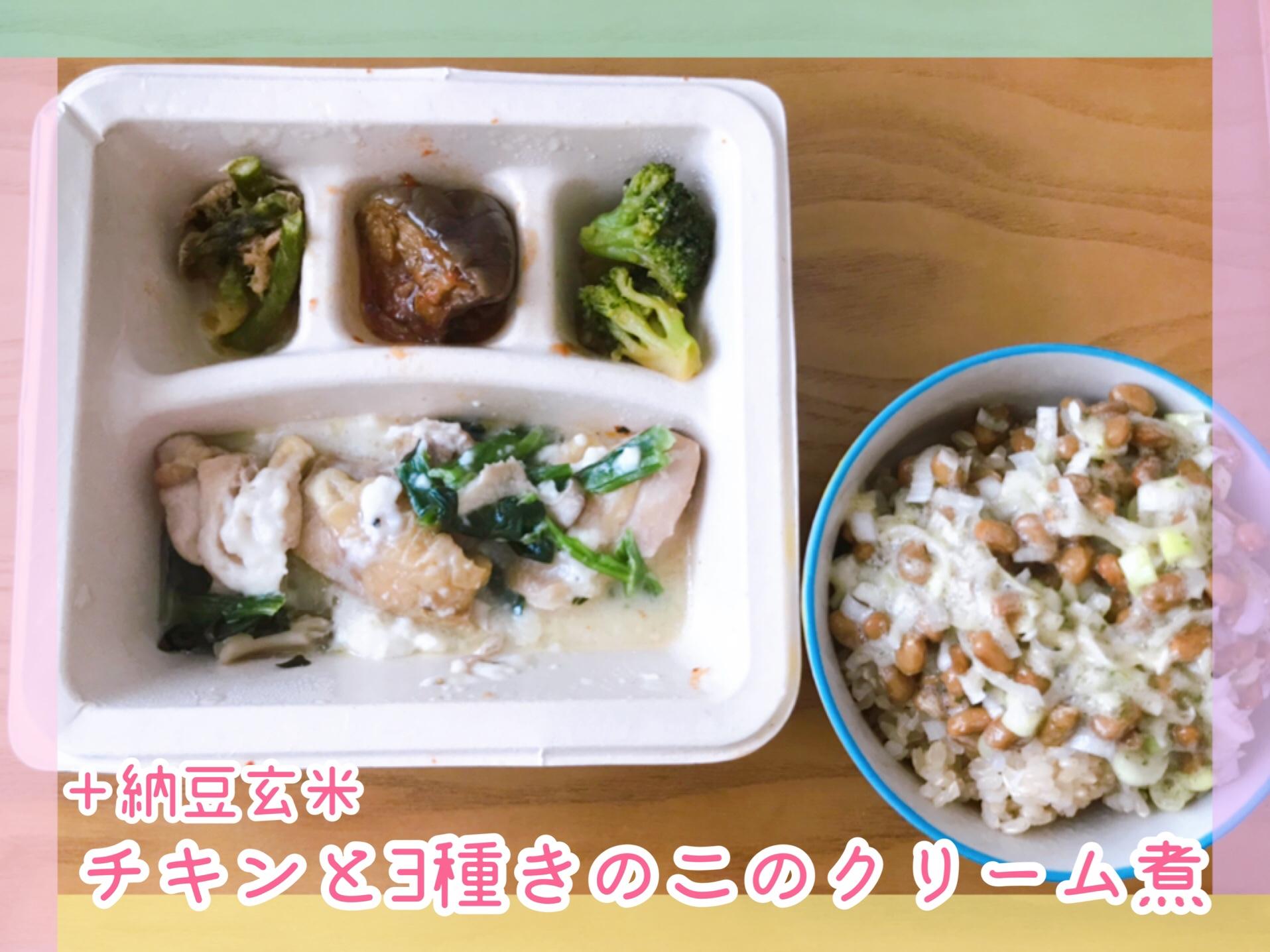 inosh(ナッシュ)ダイエット
