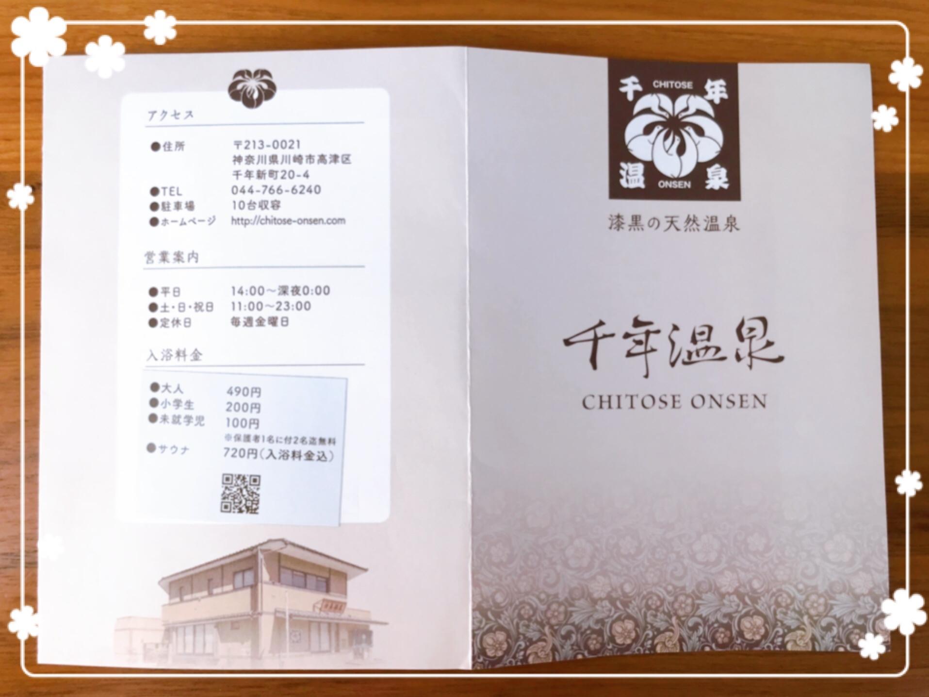武蔵新城 ワンコイン温泉銭湯