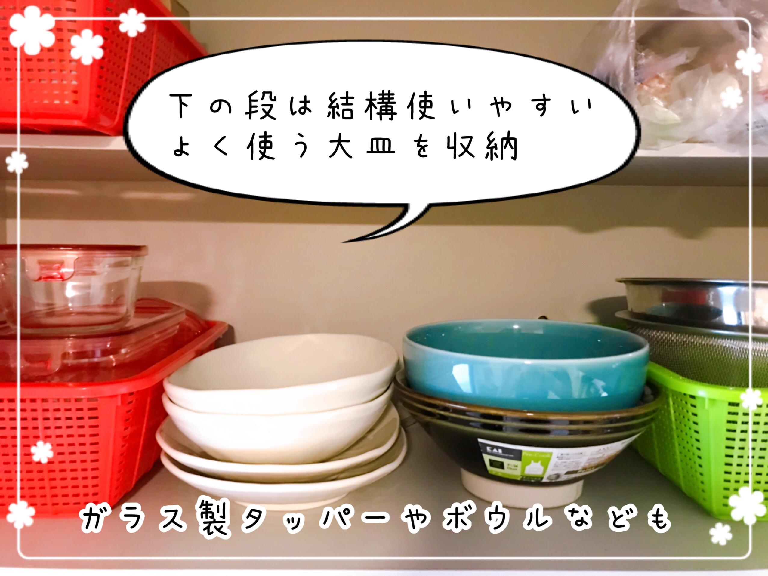 食器断捨離 キッチンの片付け