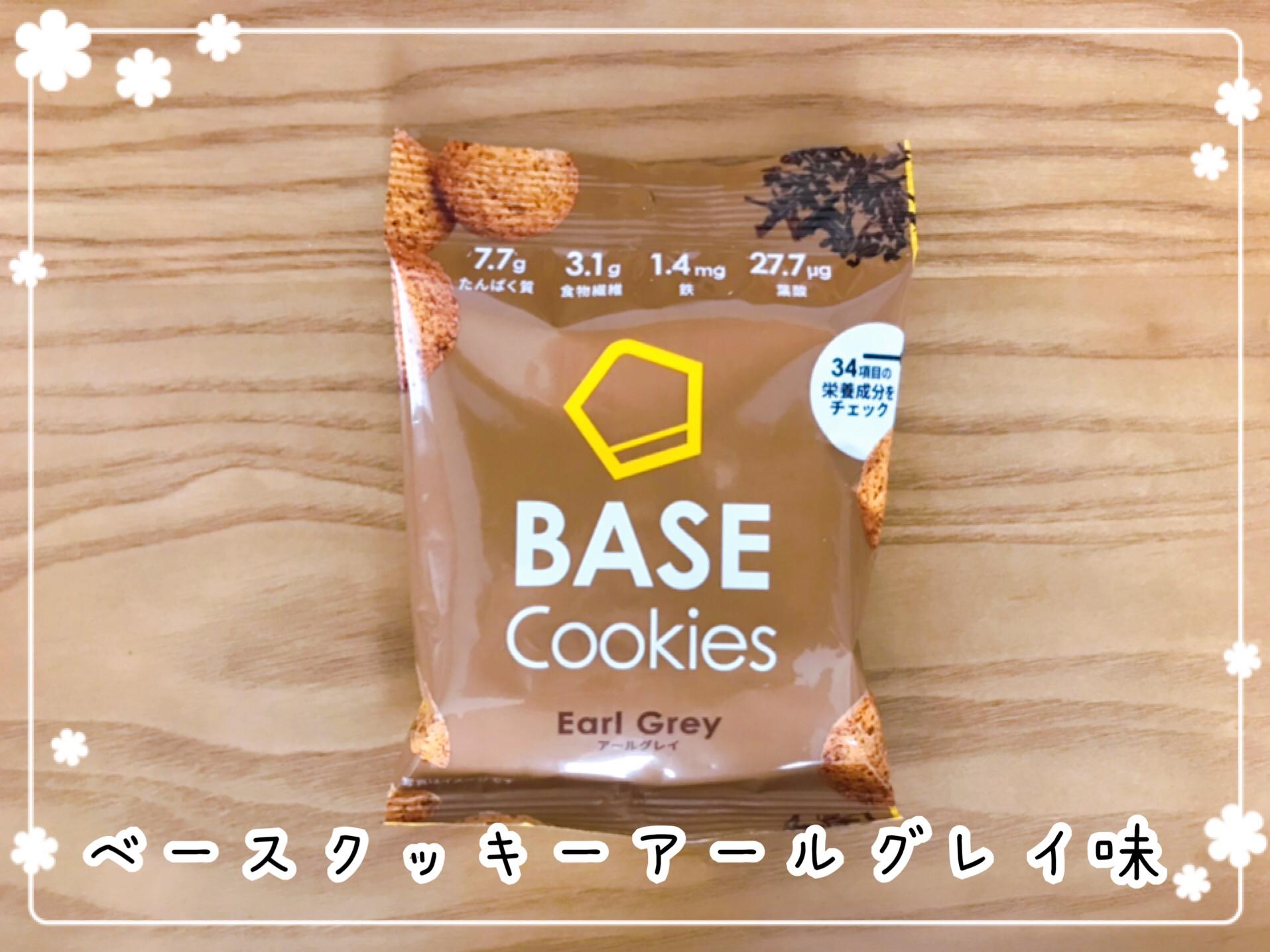 ベースクッキー口コミ