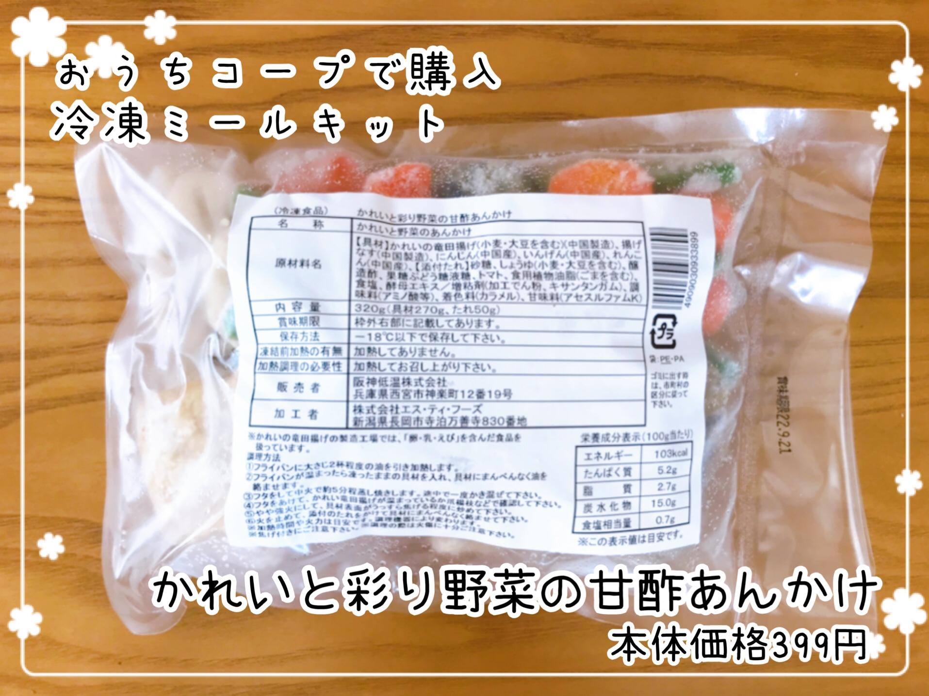 おうちコープの冷凍ミールキット