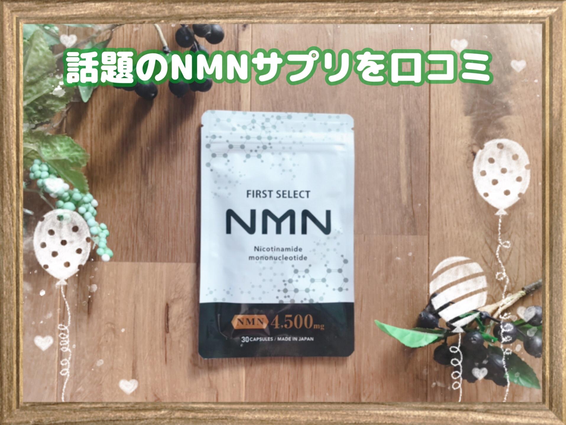 NMNサプリの口コミ