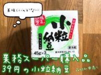 業務スーパー 小粒納豆