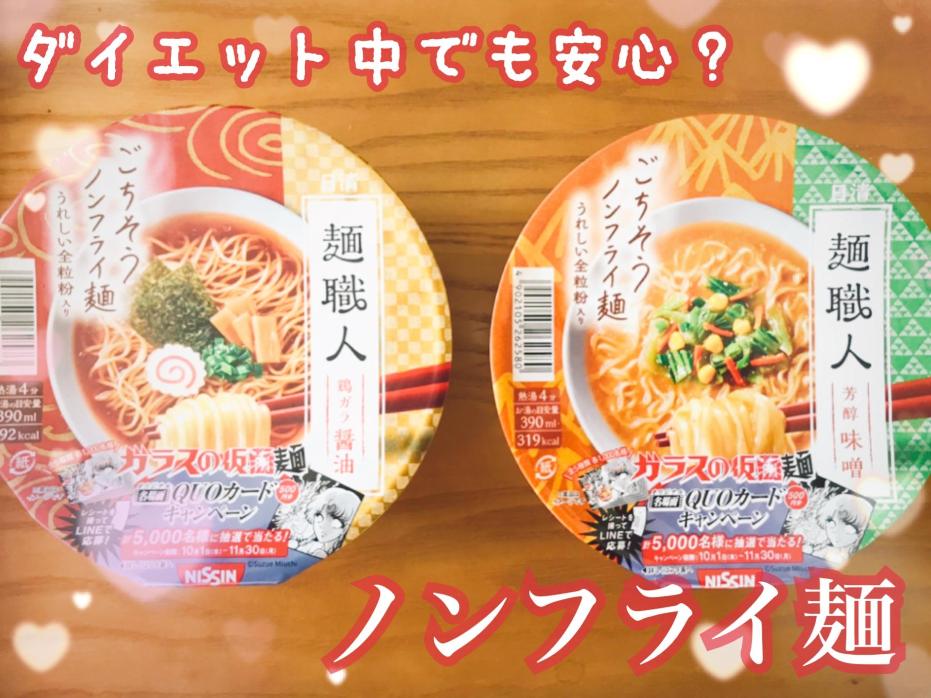 麺職人【ごちそうノンフライ麺全粒粉入り】