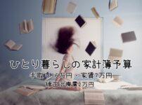 【ひとり暮らし家計簿】手取り16万円・家賃7万円