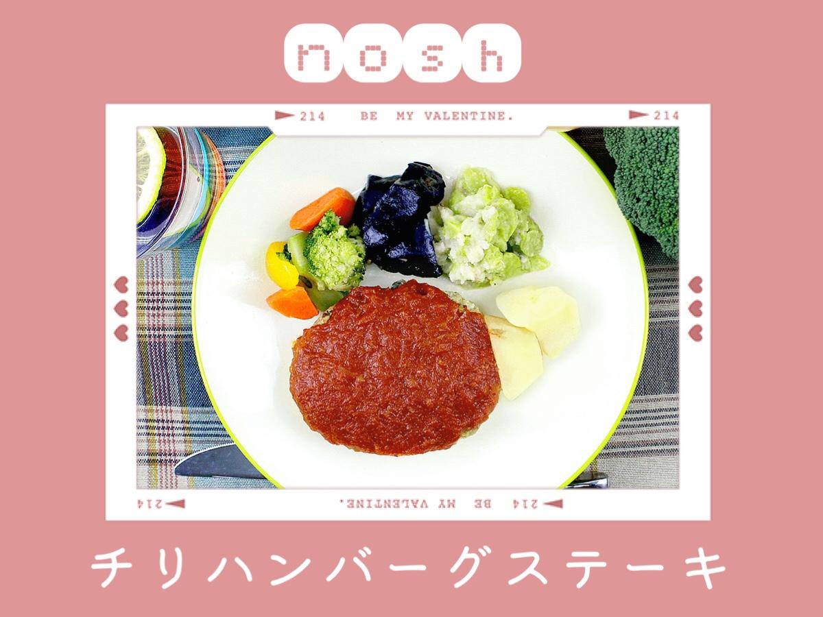 nosh(ナッシュ)の口コミ