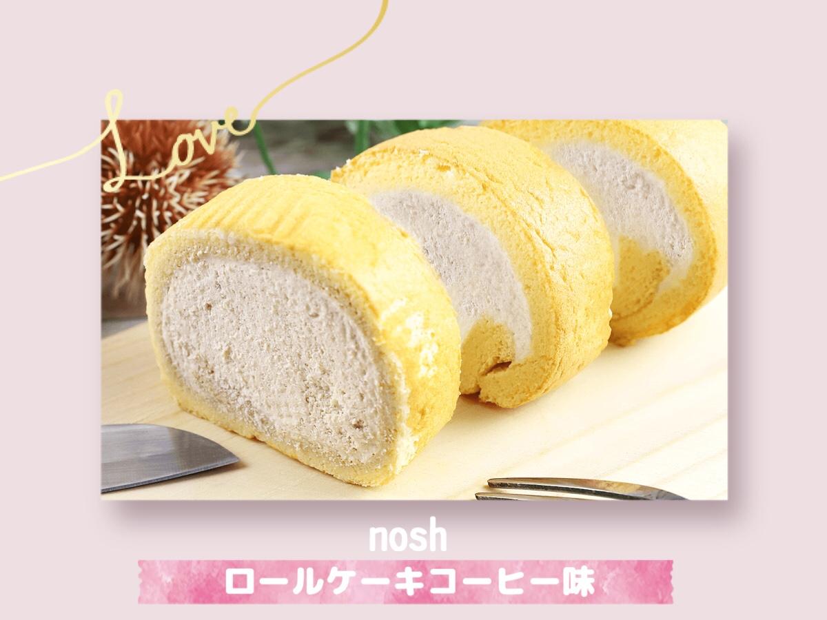 nosh(ナッシュ)ロールケーキの口コミ