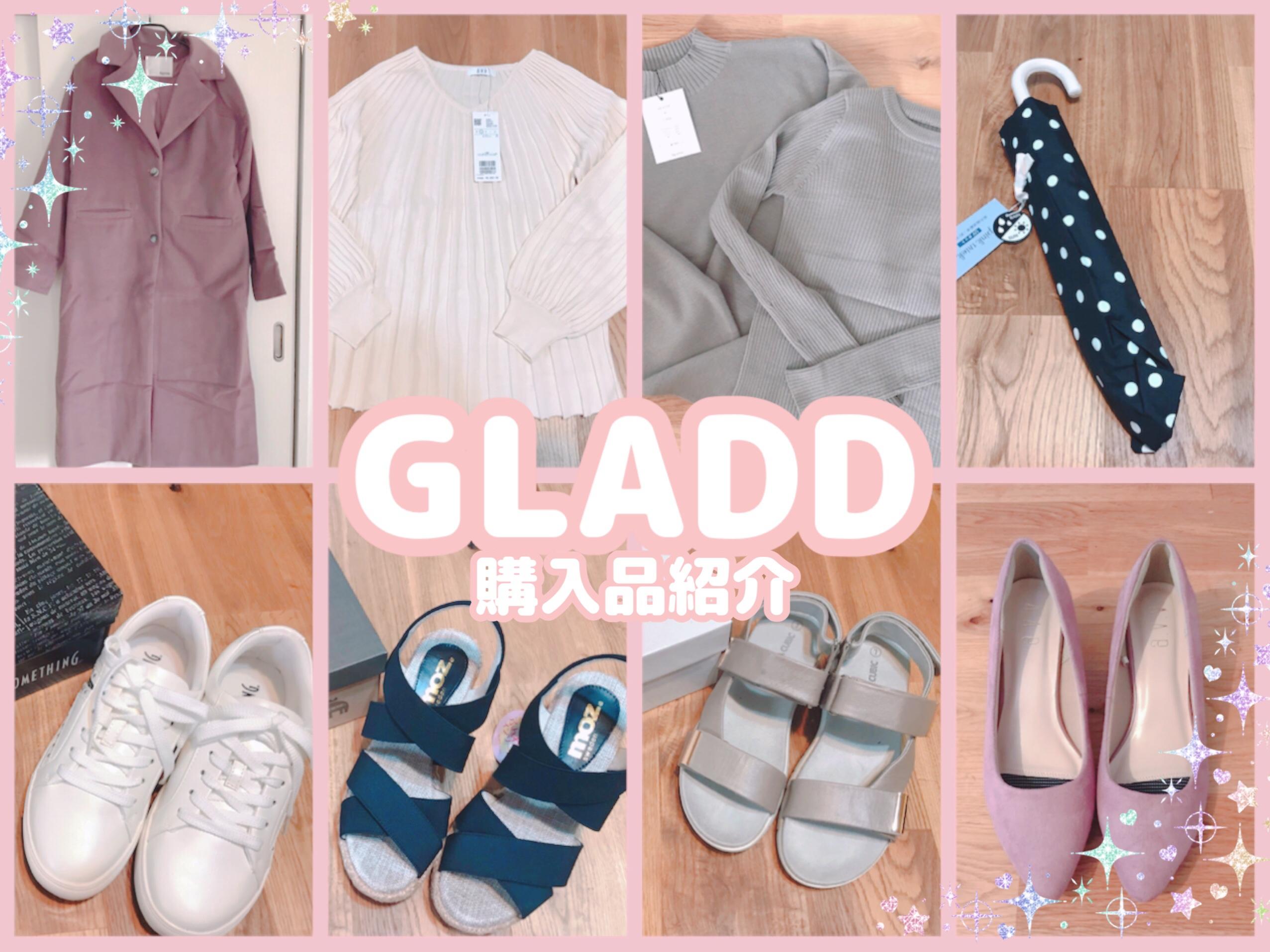 GLADD購入品