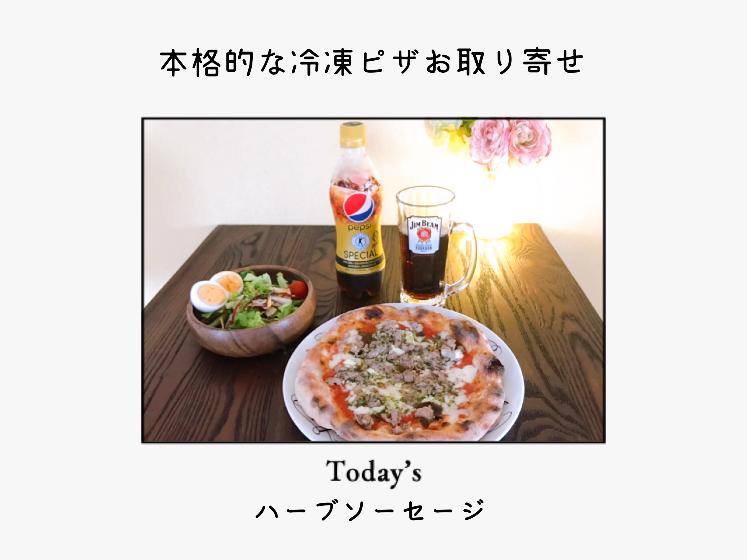 冷凍ピザお取り寄せ