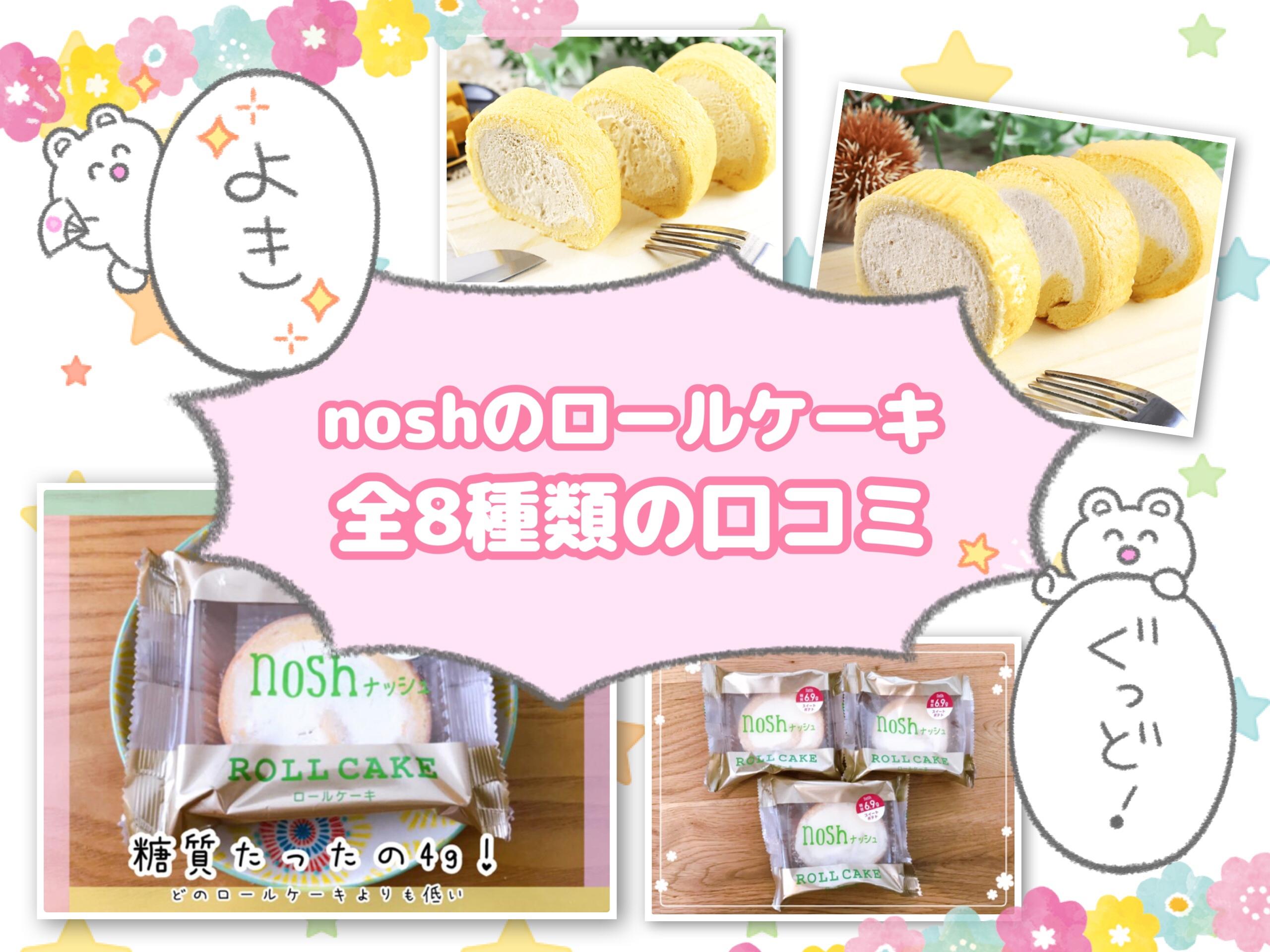 noshナッシュのロールケーキ