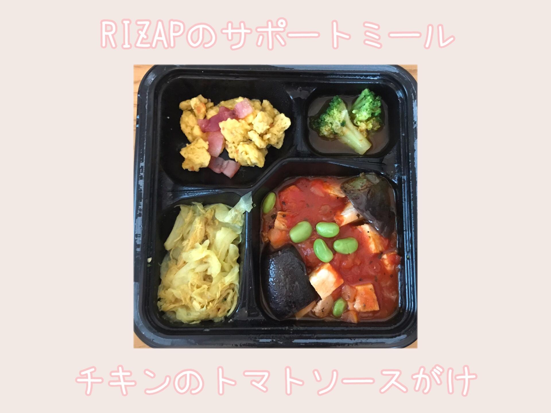 RIZAP(ライザップ)のサポートミール
